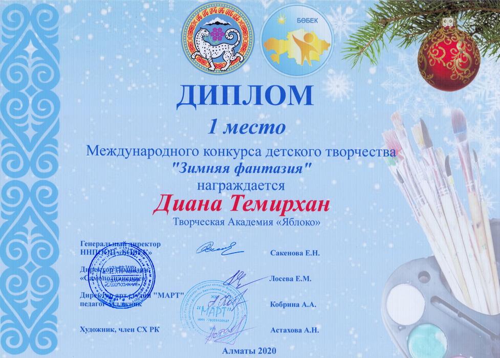 Диана Темирхан, 14 лет