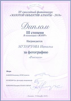 Наталья Мухортова