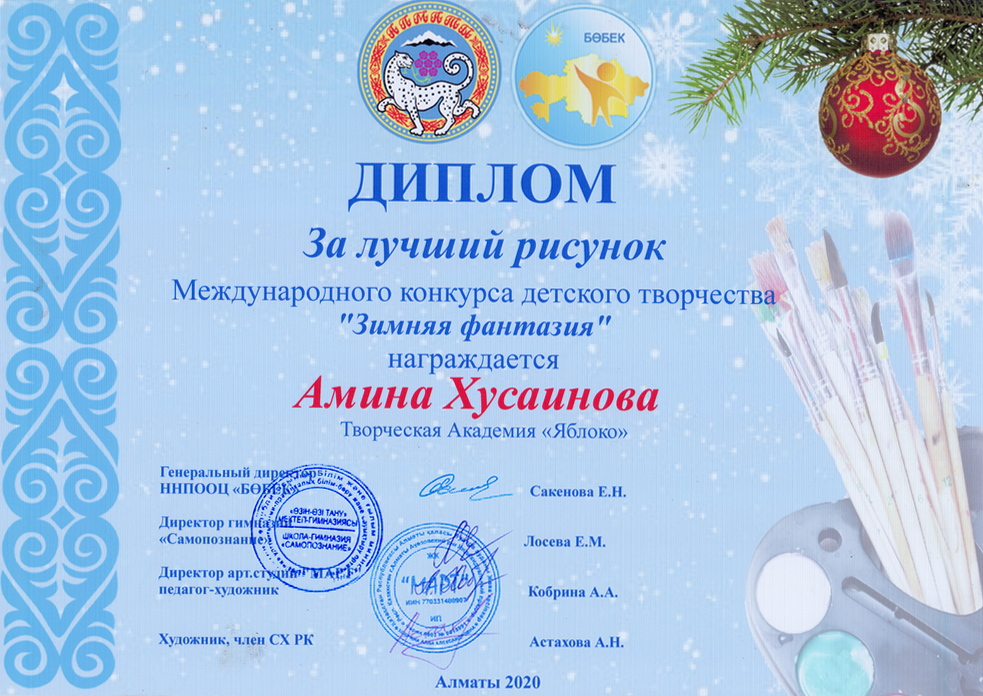 Амина Хусаинова, 5 лет