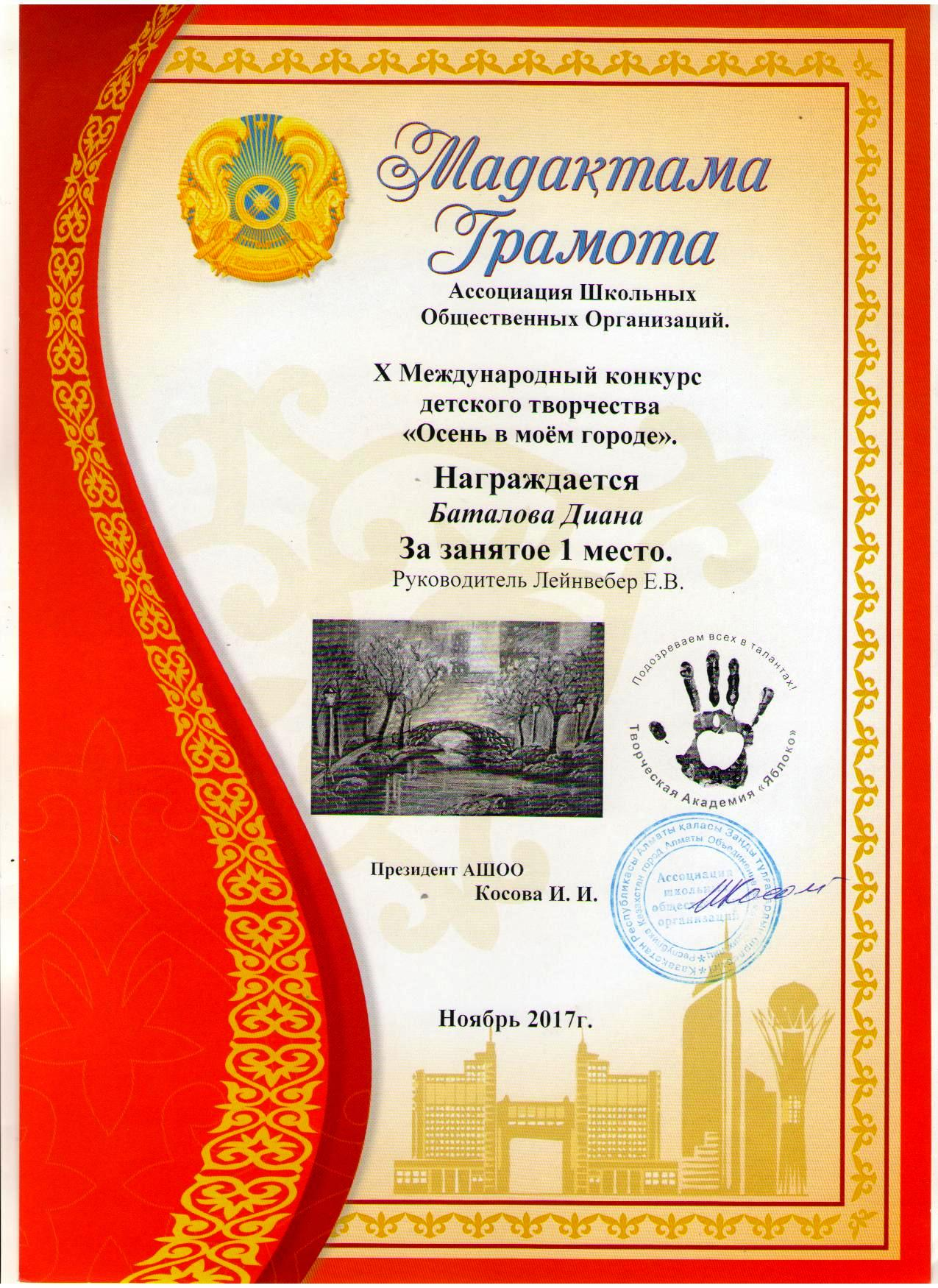 Баталова Диана