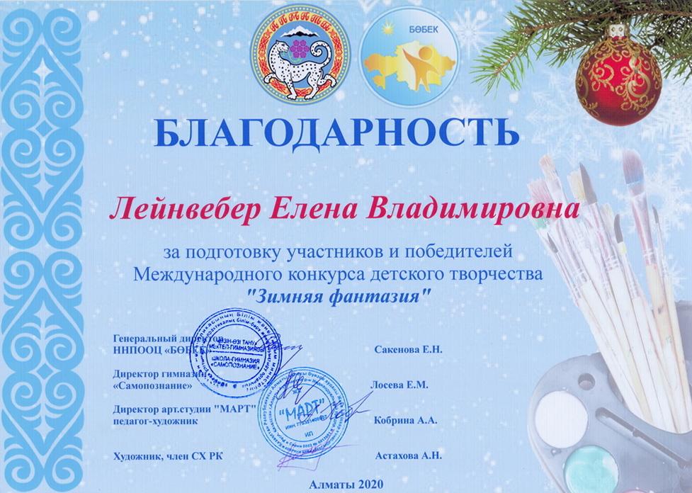 Лейнвебер Елена Владимировна