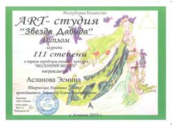 Асланова Эсмина, 9 лет