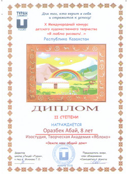 Оразбек Абай, 8 лет
