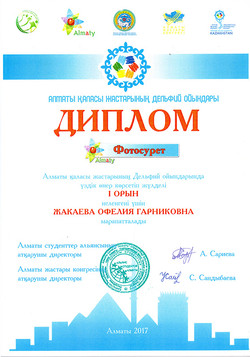 Офелия Жакаева