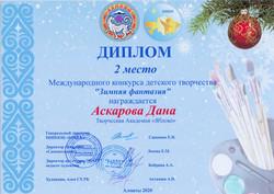 Аскарова Дана, 10 лет