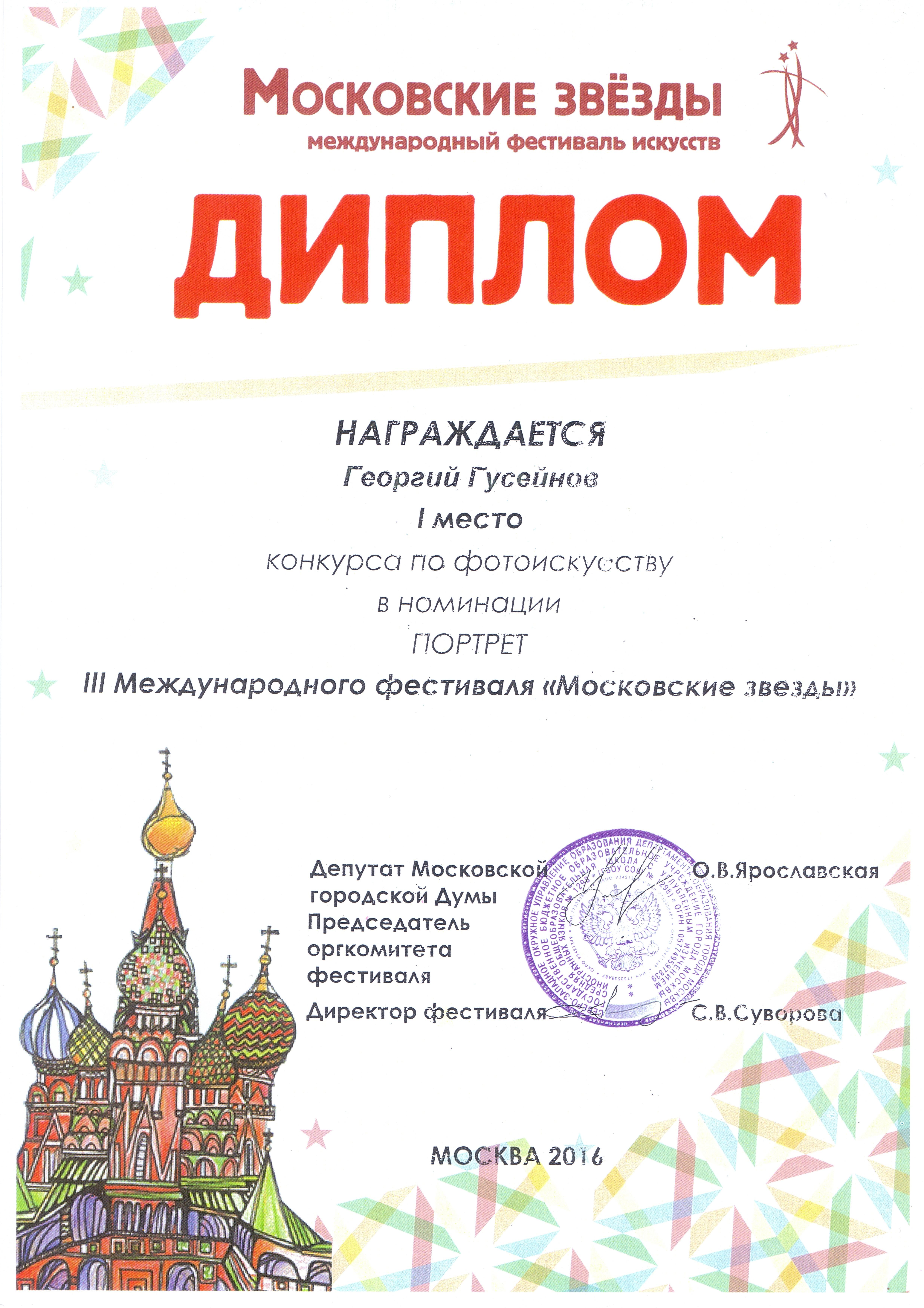 Георгий Гусейнов, 12 лет