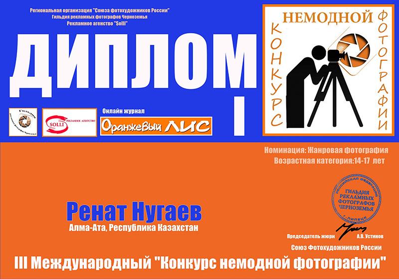Ренат Нугаев (Жанровая фотография) 14-17