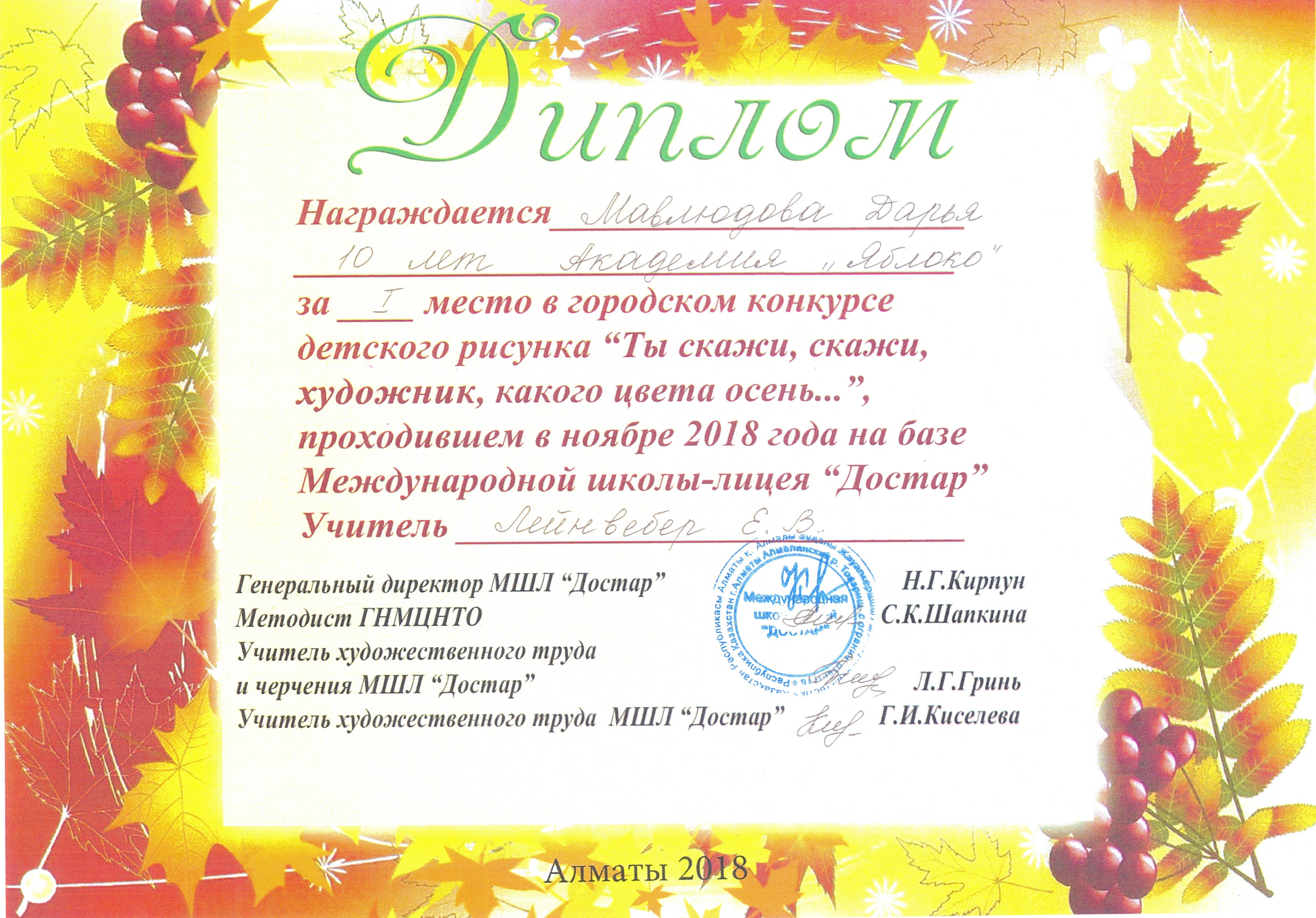 Мавлюдова Дарья, 10 лет