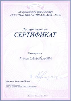Ксения Самойлова, 15 лет