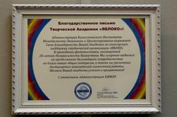 """Творческая Академия """"Яблоко"""""""