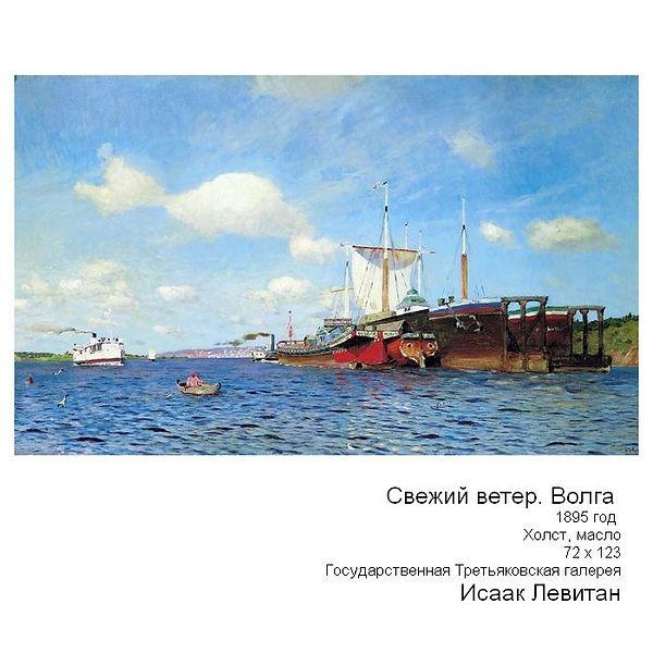 07. Свежий ветер. Волга, 1895.jpg