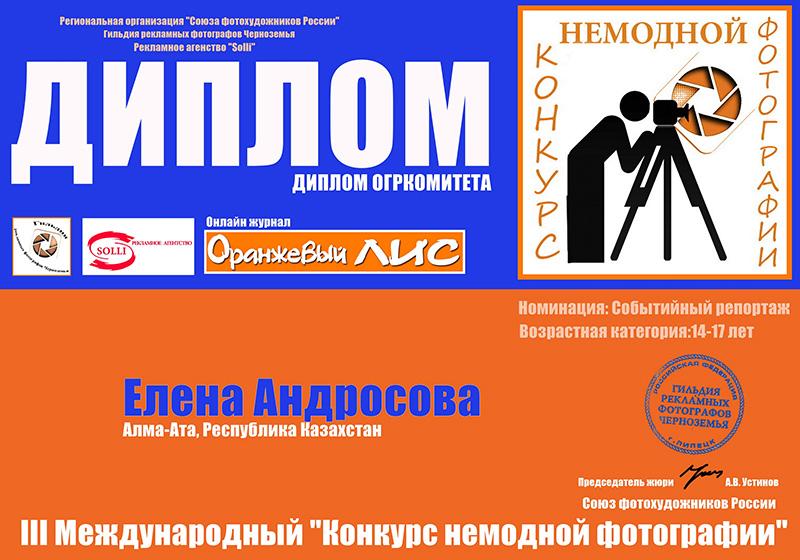 Еена Андросова (Событийный репортаж) 14-17
