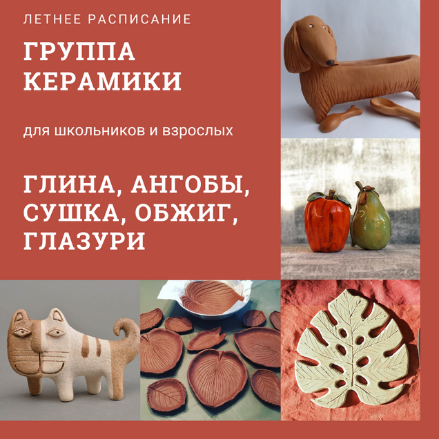 Группа Керамики для школьников и взрослых