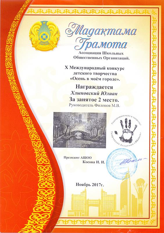 Юлиан Хлыновский