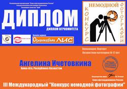 Ангелина Ичетовкина (Портрет) 14-17