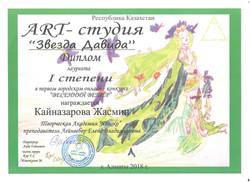 Кайназарова Жасмин, 6 л