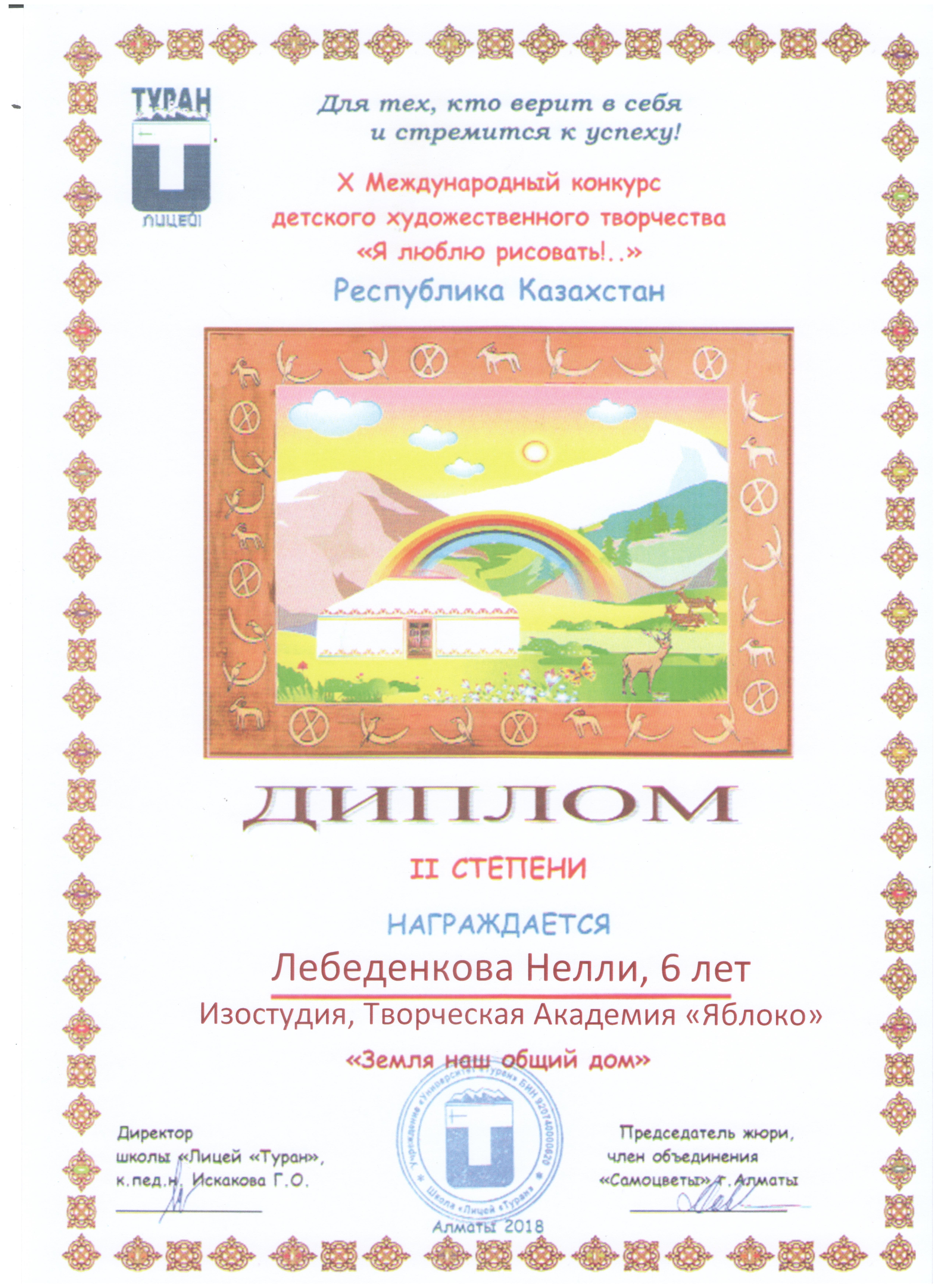 Лебеденкова Нелли, 6 лет