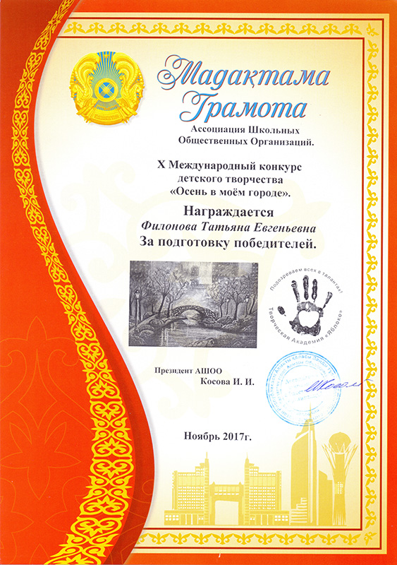 Татьяна Филонова