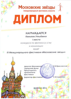 Камилла   Утыбаева, 14 лет