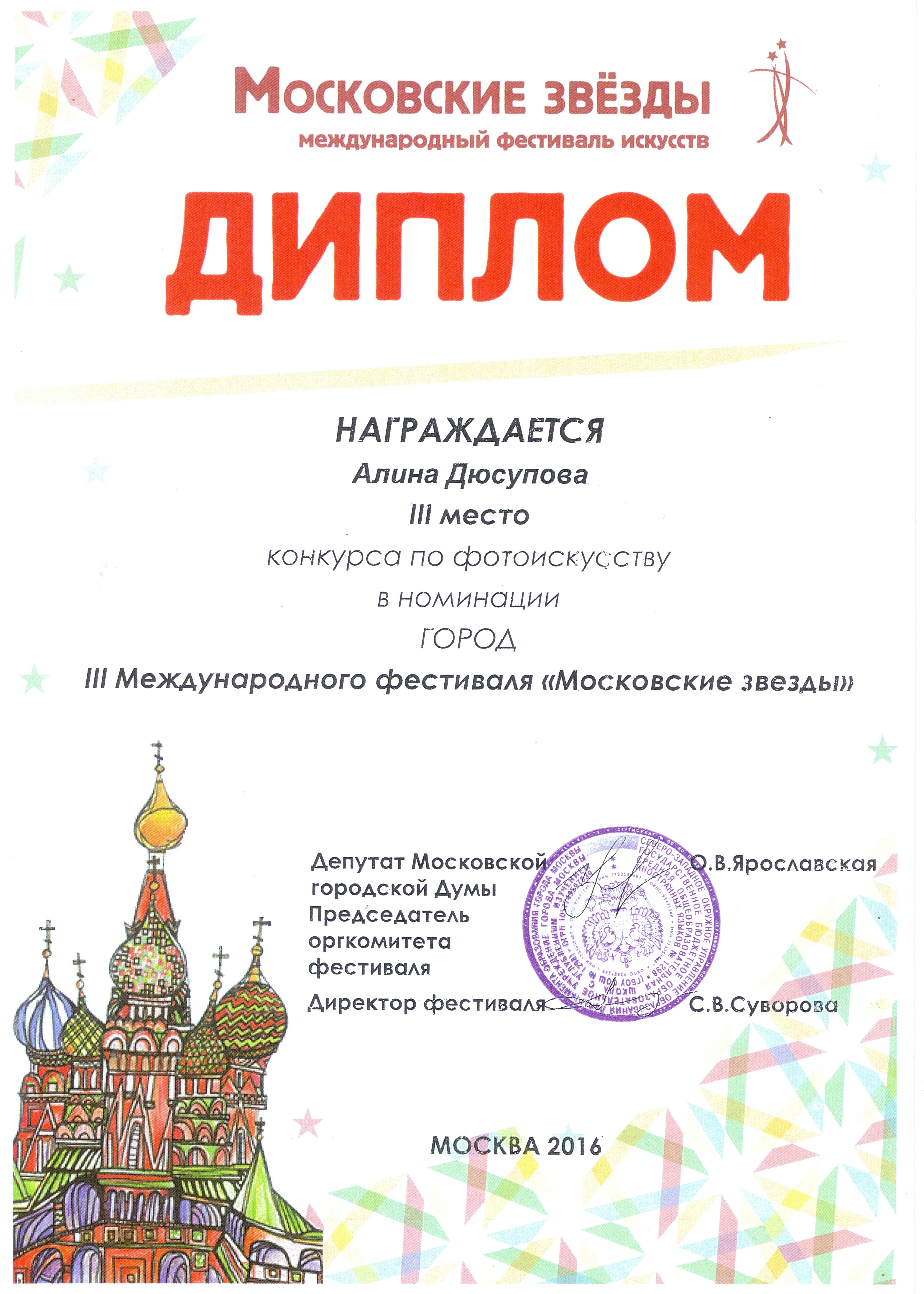 Алина Дюсупова, 15 лет