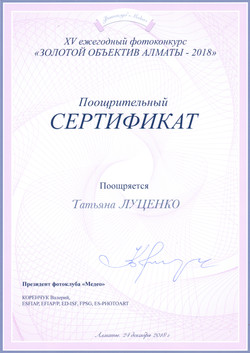 Татьяна Луценко, 15 лет