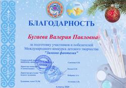Бугаева Валерия Павловна
