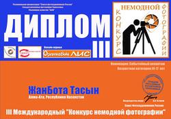 Жанбота Тасын (Событийный репортаж) 14-17