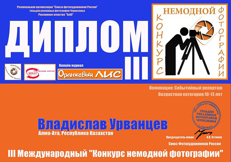 Владислав Урванцев (Событийный репортаж) 10-13