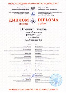 Офелия Жакаева (серия)