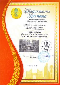 Калыбек Китатов