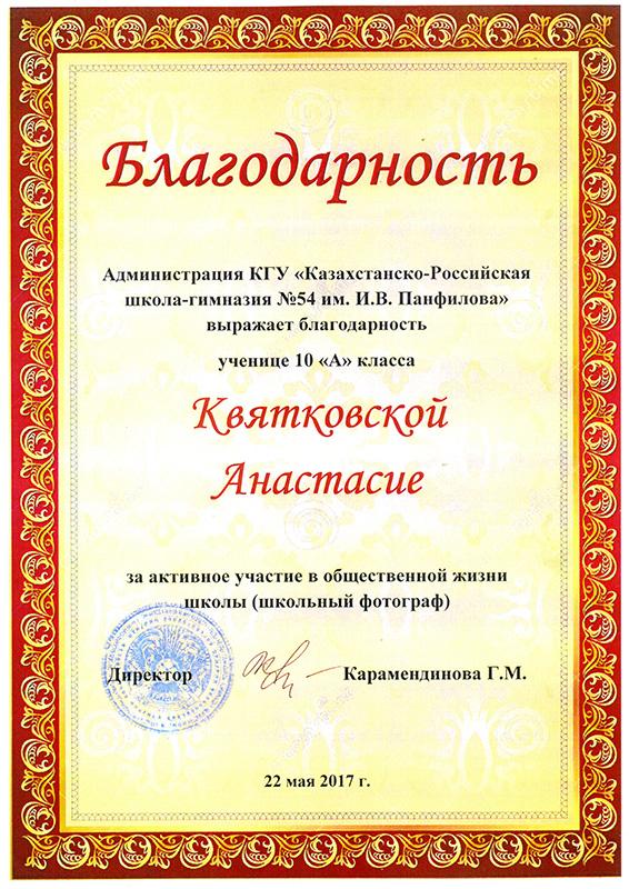 Анастасия Квятковская