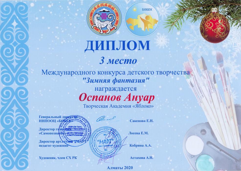 Оспанов Ануар, 7 лет