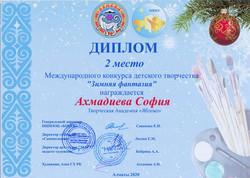 Ахмадиева София, 6 лет
