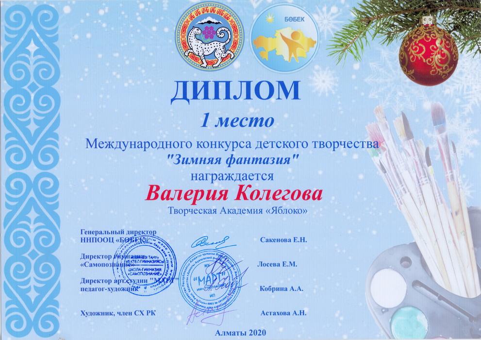 Валерия Колегова, 9 лет