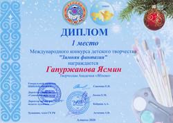 Гапуржанова Ясмин, 6 лет