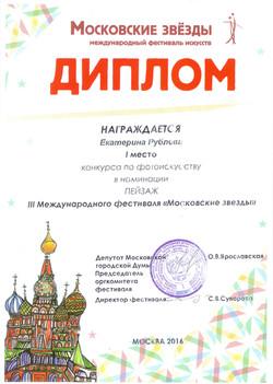 Екатерина   Рублева, 12 лет