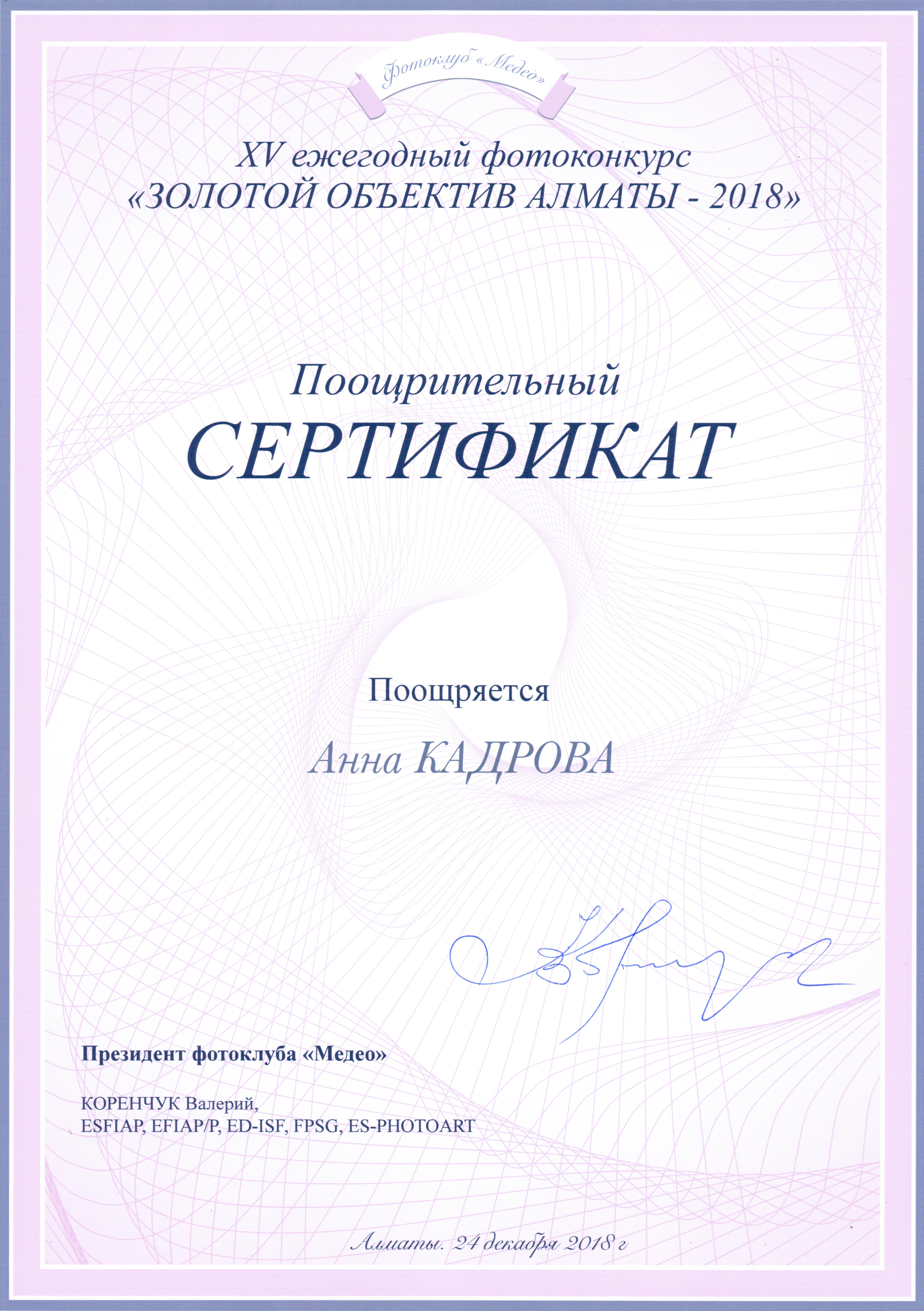 Анна Кадрова, 15 лет