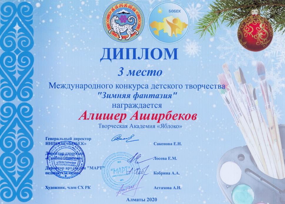 Алишер Аширбеков, 10 лет