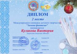 Куликова Виктория, 6 лет