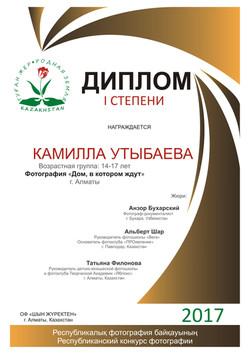 Камилла Утыбаева, 16 лет