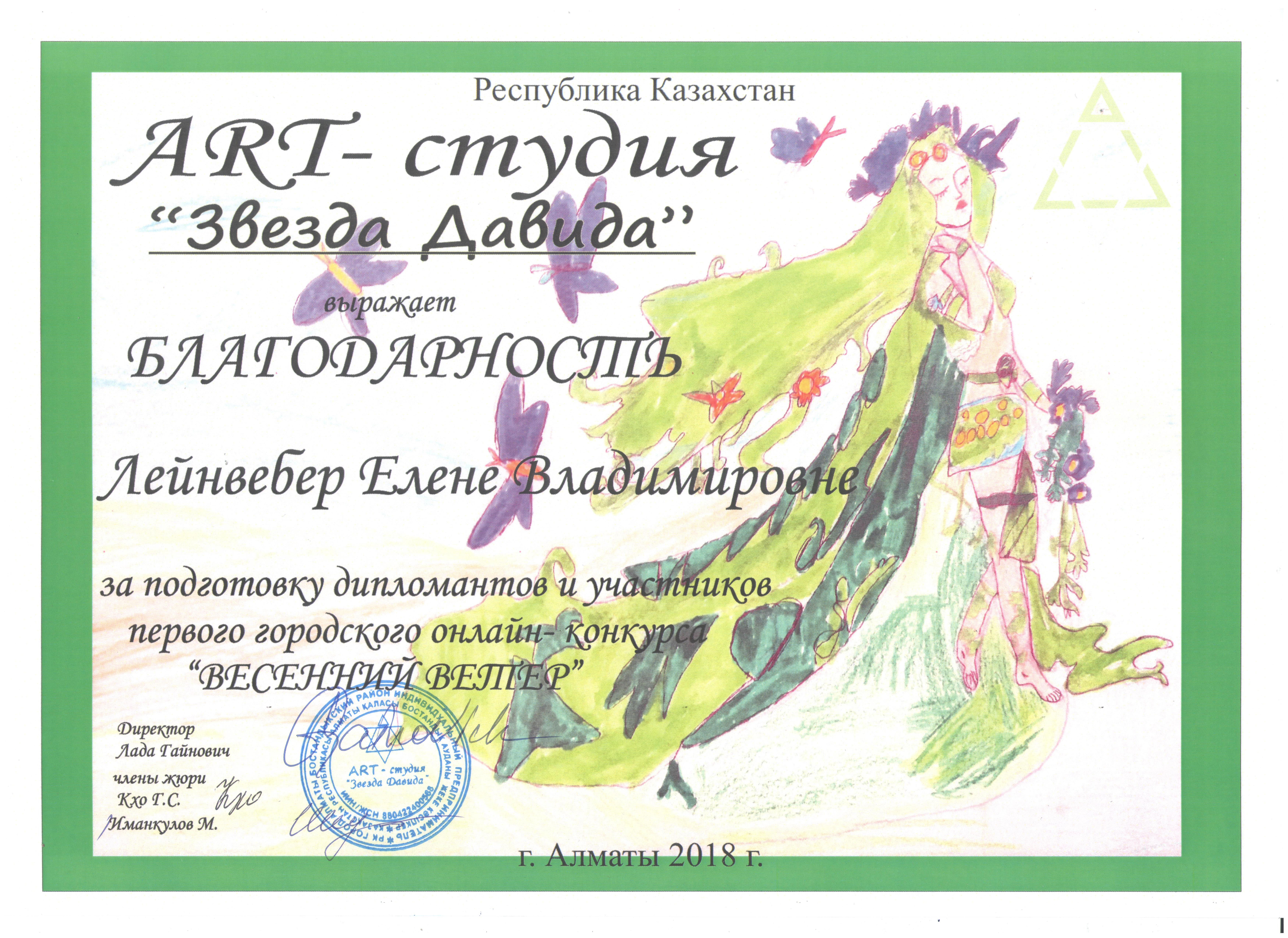 Елена Владимировна Лейнвебер