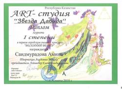 Саидмуратова Амина, 5 лет