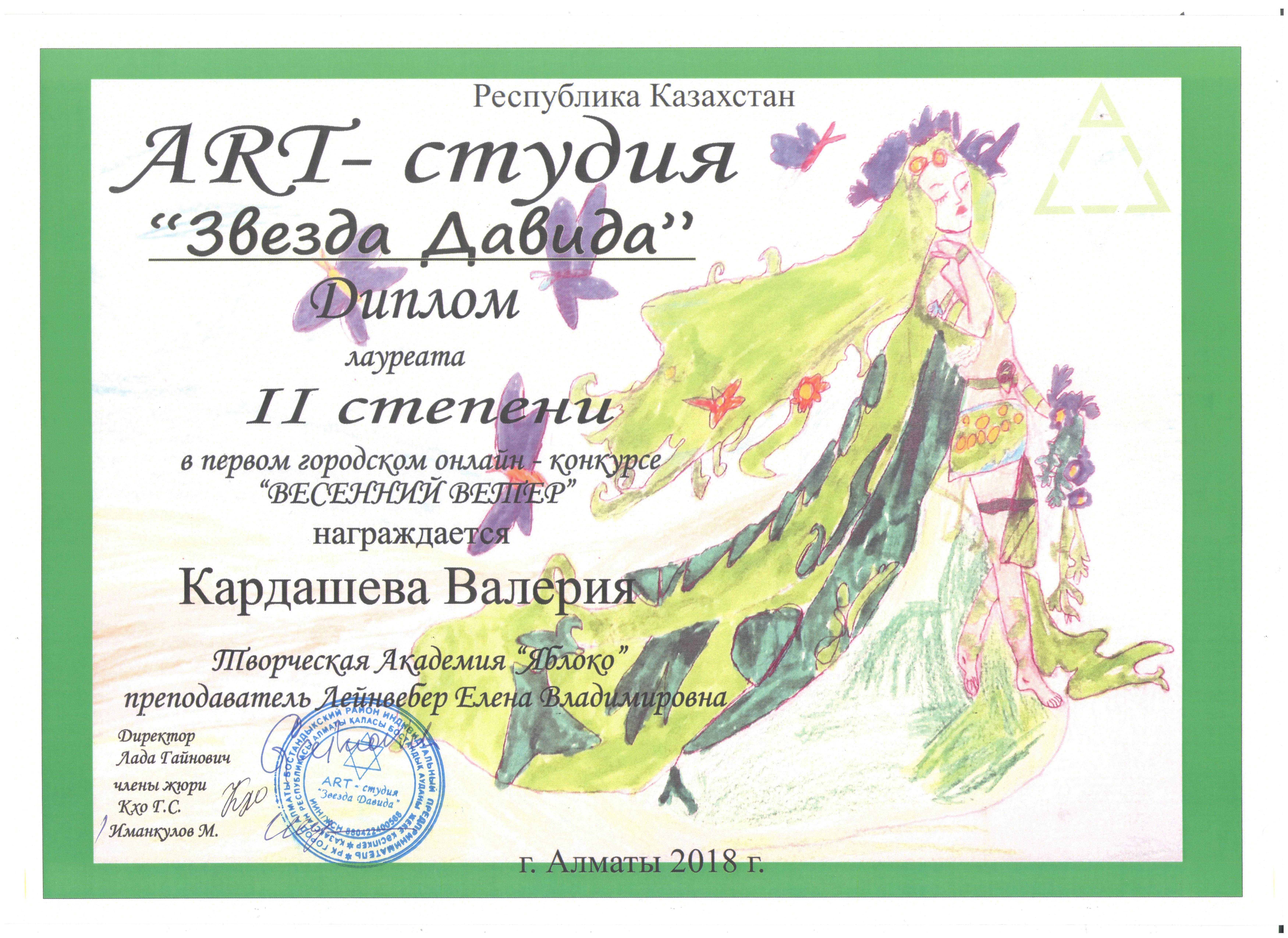 Кардашева Валерия, 9 лет