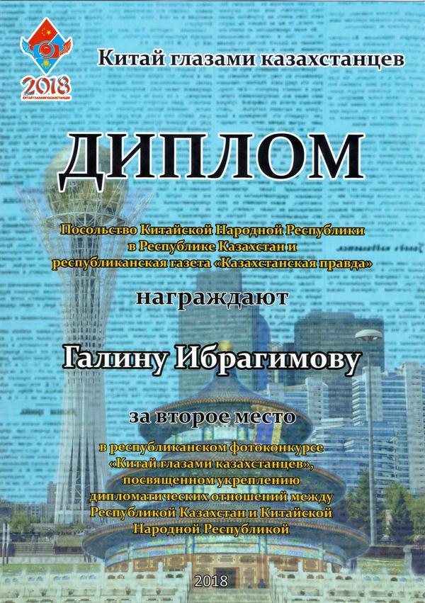 Галина Ибрагимова
