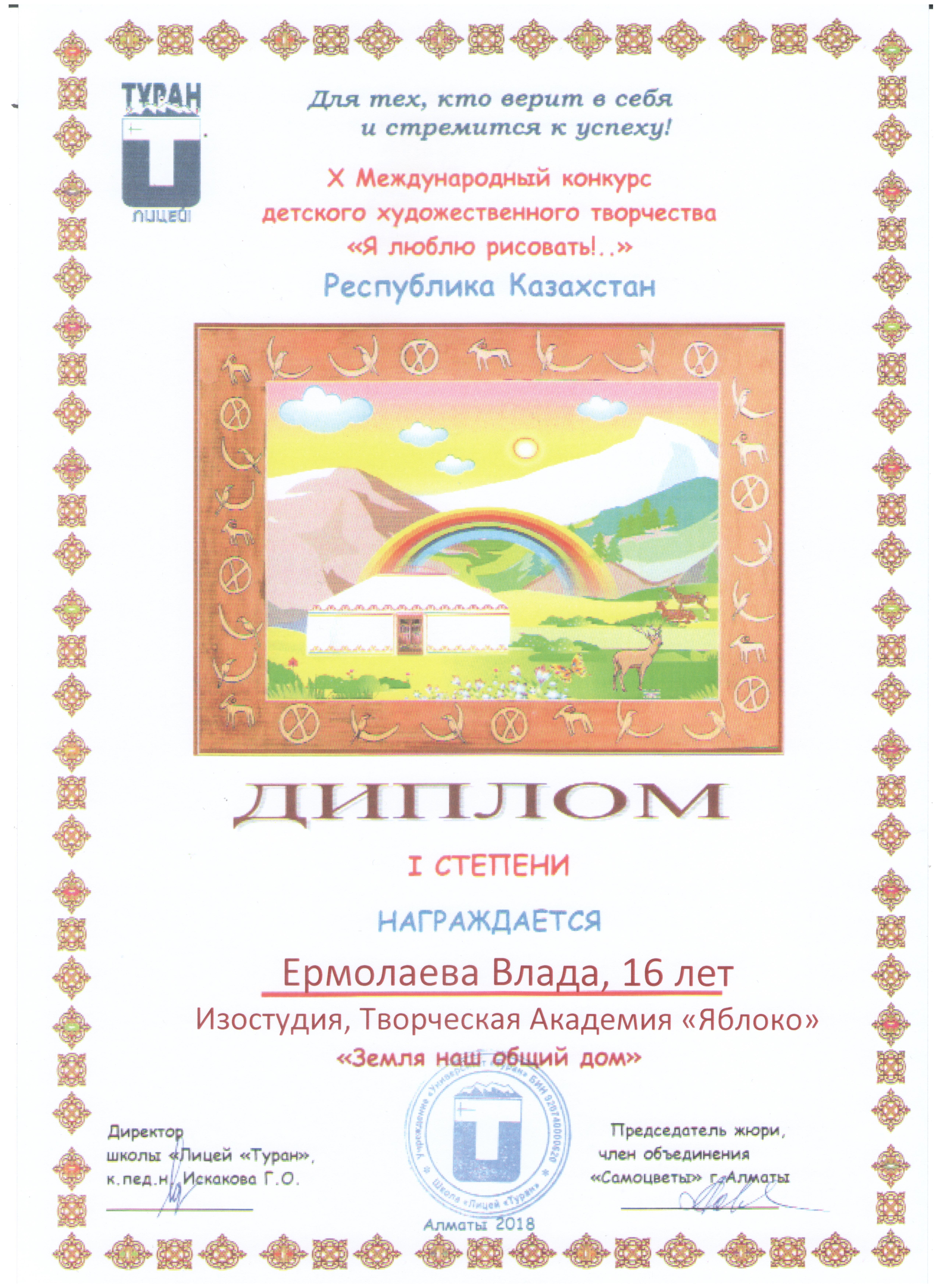 Ермолаева Влада, 16 лет