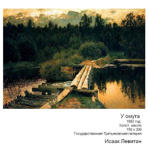 08. У омута, 1892.jpg