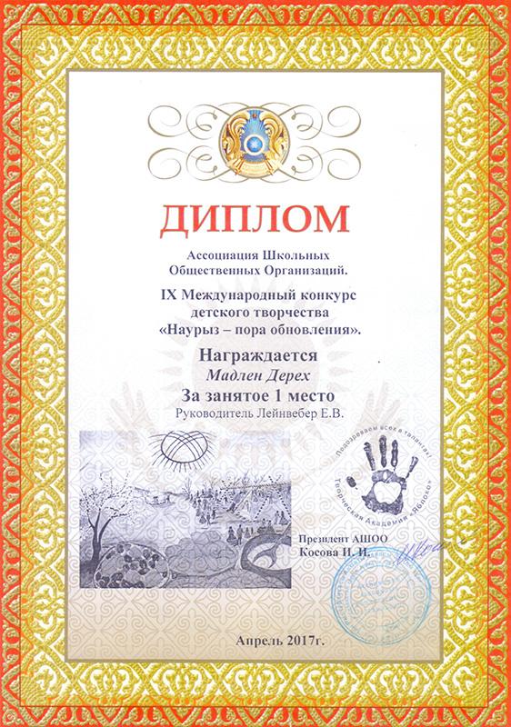 Мадлен Дерех