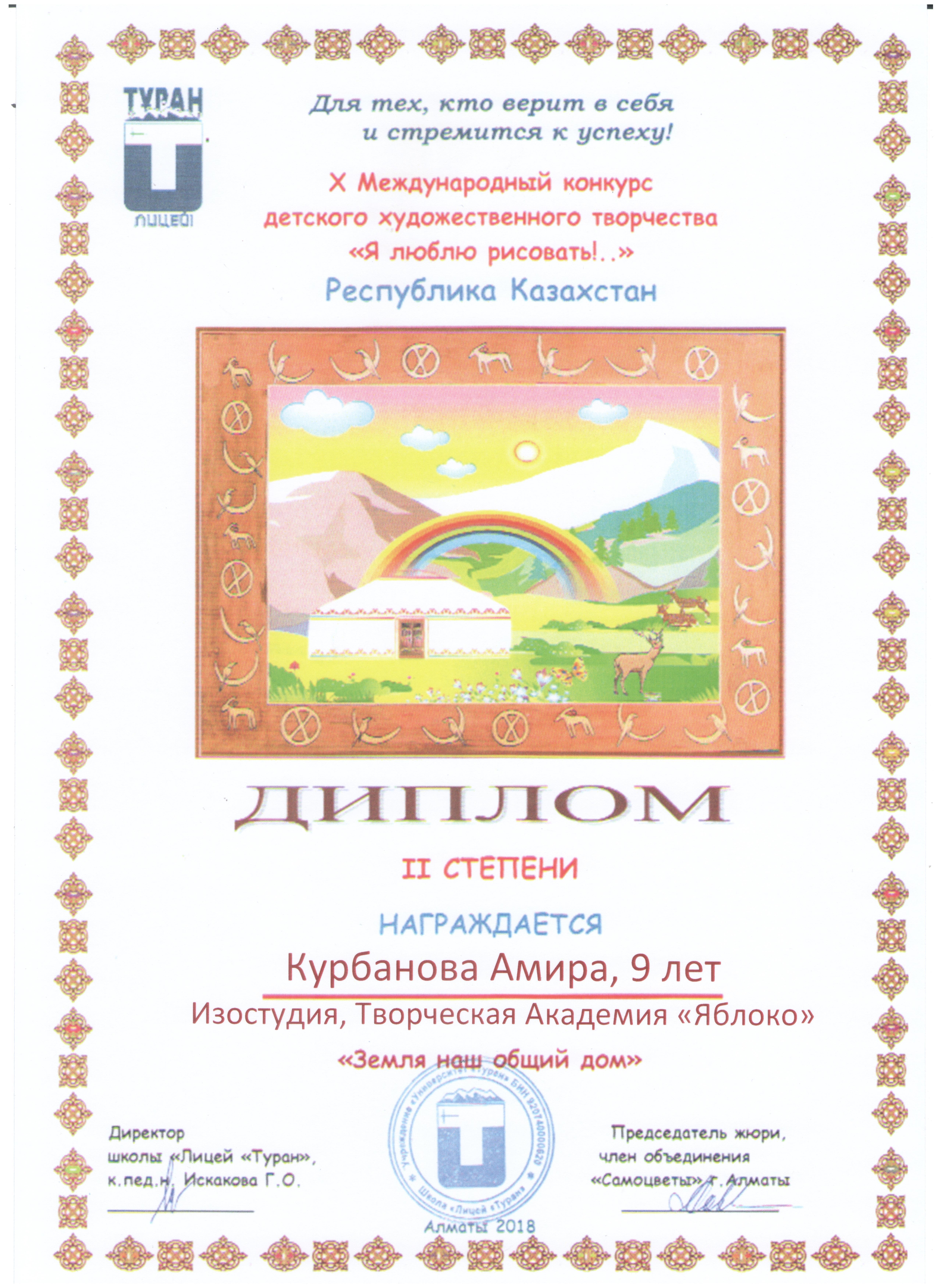 Курбанова Амира, 9 лет