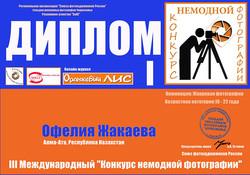 Офелия Жакаева (Жанровая фотография) 18-22