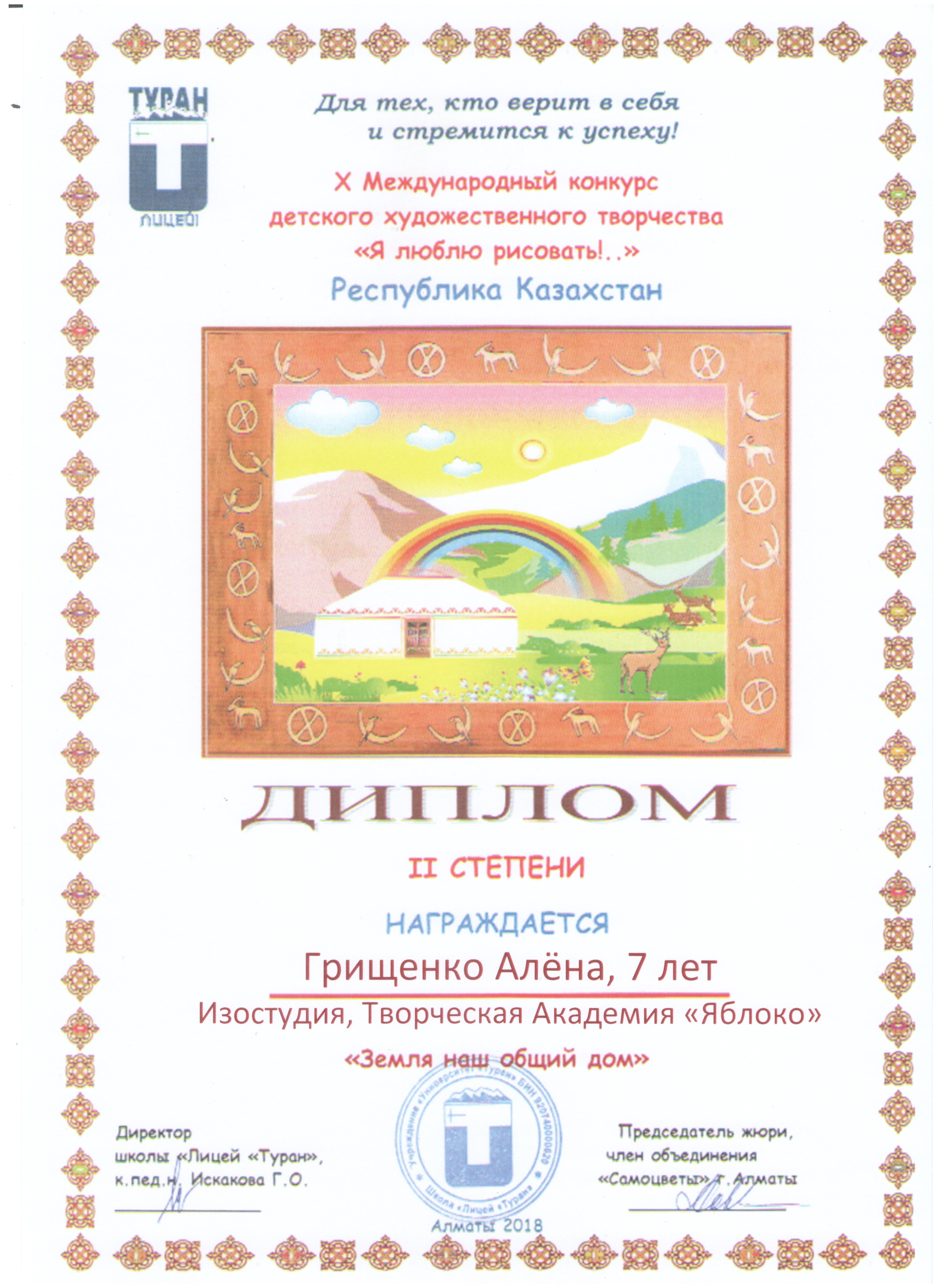 Грищенко Алена, 7 лет